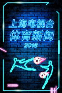 上海电视台 体育新闻 2018