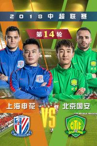 2018中超联赛 第14轮 上海申花VS北京国安