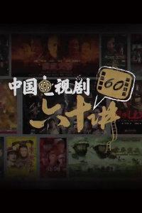 中国电视剧六十讲
