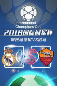 2018国际冠军杯 皇家马德里VS罗马