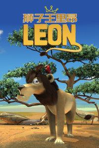狮子王里昂