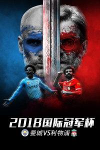 2018国际冠军杯 曼城VS利物浦