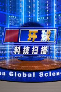 环球科技扫描
