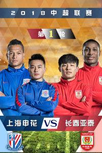 2018中超联赛 第1轮 上海申花VS长春亚泰