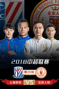 2018中超联赛 第20轮 上海申花VS北京人和