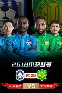 2018中超联赛 第20轮 天津泰达VS北京国安