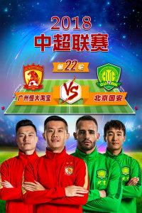 2018中超联赛 第22轮 广州恒大淘宝VS北京国安