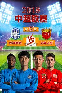 2018中超联赛 第22轮 天津泰达VS上海上港