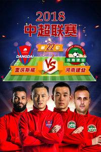 2018中超联赛 第22轮 重庆斯威VS河南建业