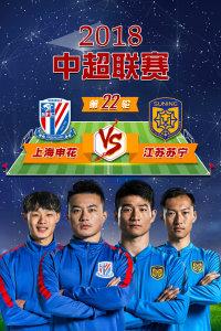 2018中超联赛 第22轮 上海申花VS江苏苏宁