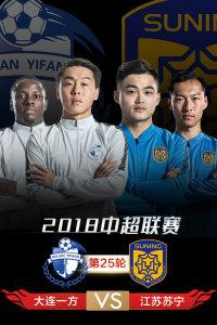 2018中超联赛 第25轮 大连一方VS江苏苏宁