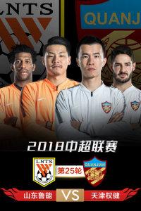 2018中超联赛 第25轮 山东鲁能VS天津权健
