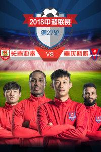 2018中超联赛 第27轮 长春亚泰VS重庆斯威