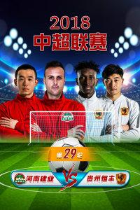 2018中超联赛 第29轮 河南建业VS贵州恒丰