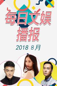 每日文娱播报 2018 8月