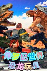 侏罗纪世界恐龙玩具