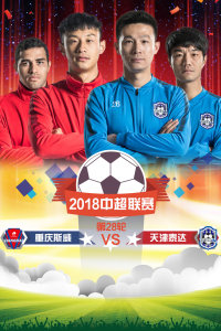 2018中超联赛 第28轮 重庆斯威VS天津泰达
