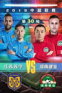 2018中超联赛 第30轮 江苏苏宁VS河南建业