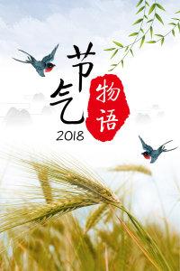 节气物语 2018
