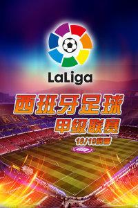 西班牙足球甲级联赛 18/19赛季