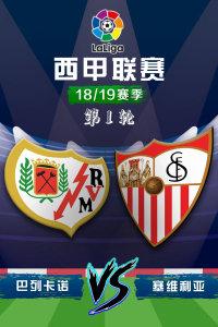 西甲联赛18/19赛季 第1轮 巴列卡诺VS塞维利亚
