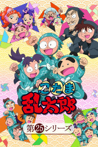 忍者乱太郎 第25季