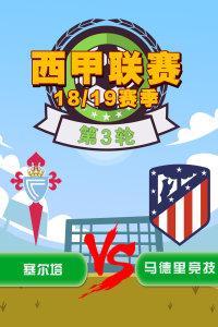 西甲联赛18/19赛季 第3轮 塞尔塔VS马德里竞技