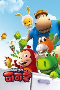 可可蒙 第一季 中文版