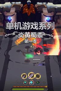 单机游戏系列炎黄蜀黍 第一季