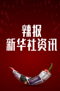 辣报 新华社资讯