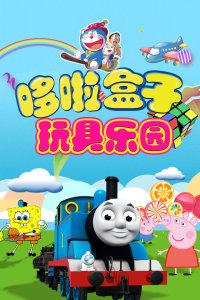 哆啦盒子玩具乐园