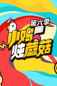 小鸡炖蘑菇 第六季