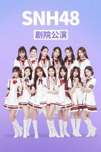 SNH48剧场公演 第一季