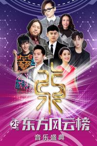 第25届东方风云榜音乐盛典