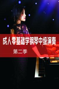 成人零基础学钢琴中级演奏 第二季
