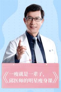 一瘦就是一辈子,邱医师的明星瘦身课