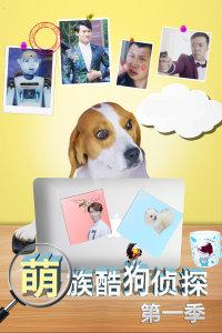 萌族酷狗侦探 第一季