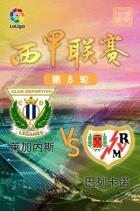 西甲联赛18/19赛季 第8轮 莱加内斯VS巴列卡诺