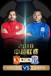 2018中超联赛 第21轮 广州恒大淘宝VS上海申花
