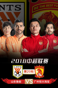 2018中超联赛 第20轮 山东鲁能VS广州恒大淘宝