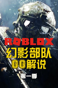 ROBLOX幻影部队GG解说 第一季