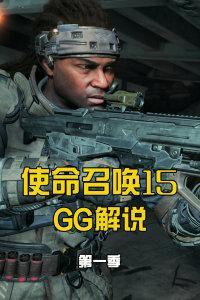 使命召唤15 GG解说 第一季
