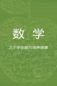数学之小学生能力培养微课