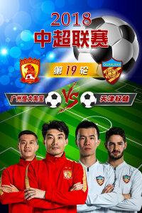 2018中超联赛 第19轮 广州恒大淘宝VS天津权健