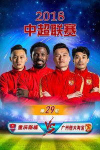 2018中超联赛 第29轮 重庆斯威VS广州恒大淘宝