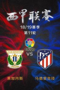 西甲联赛18/19赛季 第11轮 莱加内斯VS马德里竞技