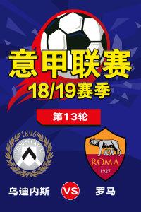 意甲联赛18/19赛季 第13轮 乌迪内斯VS罗马