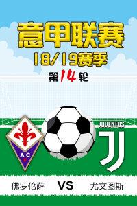 意甲联赛18/19赛季 第14轮 佛罗伦萨VS尤文图斯