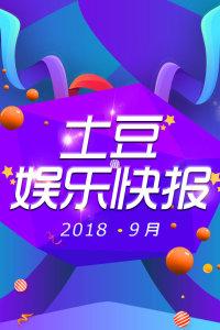 土豆娱乐快报 2018 9月