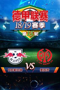 德甲联赛18/19赛季 第15轮 RB莱比锡VS美因茨